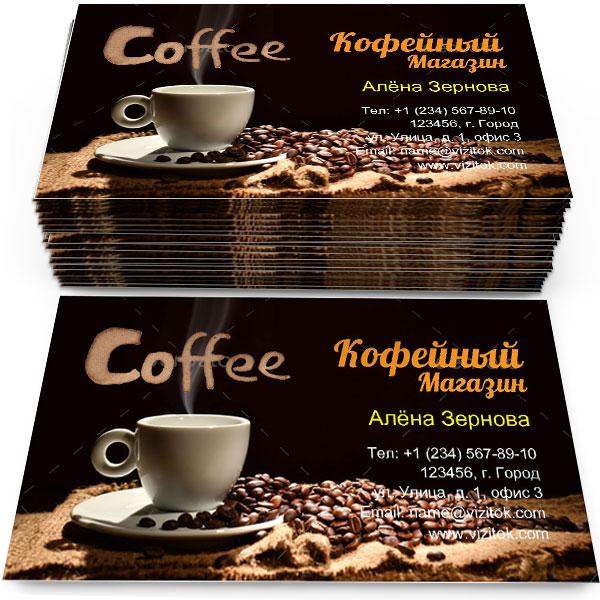 Образец Визитка Чашечка кофе