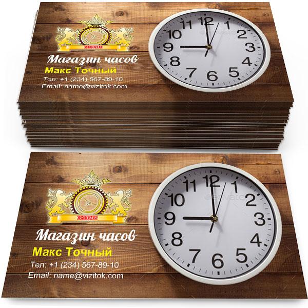 Образец Визитка Магазин часов