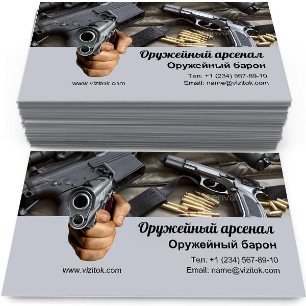 Образец Визитка Магазина оружия