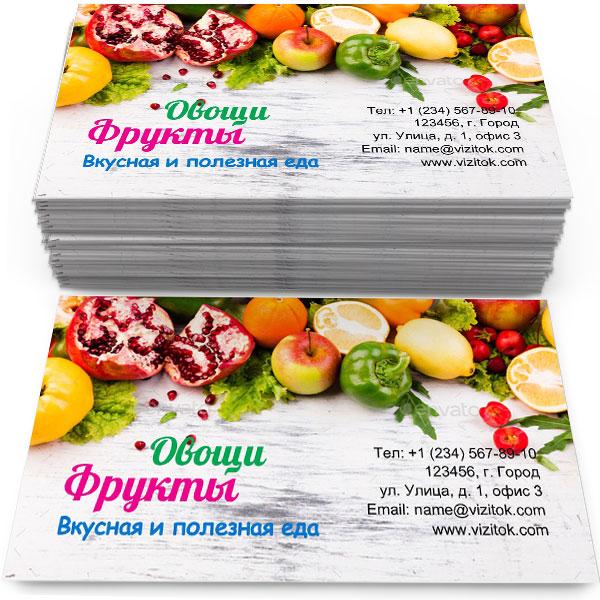Образец Визитка Овощи фрукты