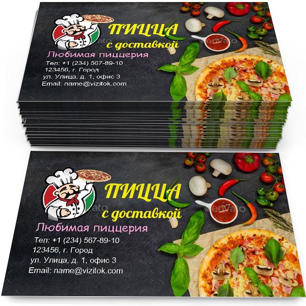 Образец Визитка Пицца на заказ