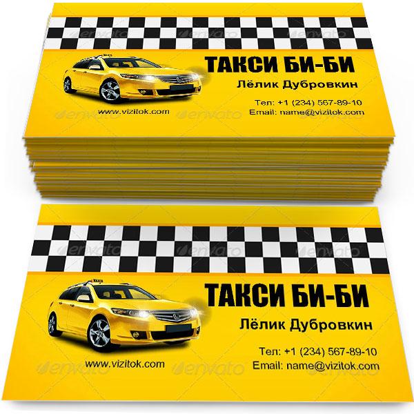 Образец Визитка Услуги такси