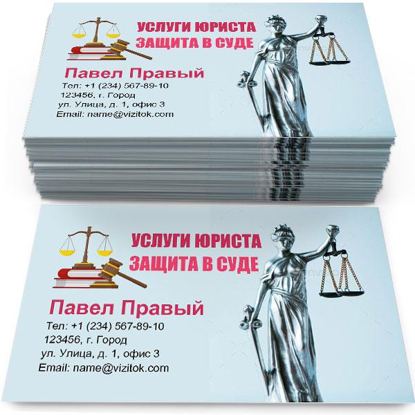Образец Визитка Юридические услуги