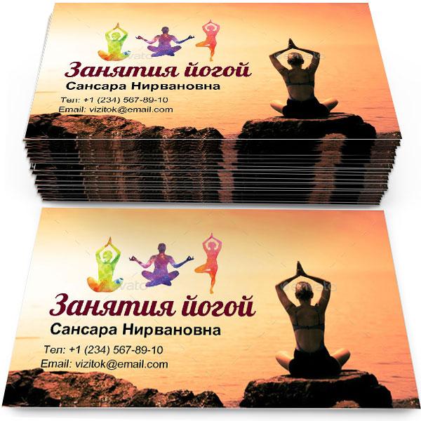 Образец Визитка Занятия йога