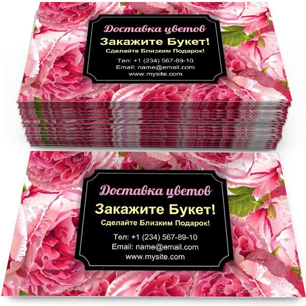 Образец визитка красивый фон с розами»