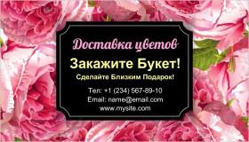 ВИЗИТКА КРАСИВЫЙ ФОН С РОЗАМИ