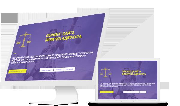 Заказать сайт визитку «Адвоката Юриста»