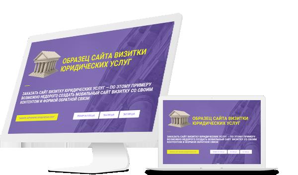 Заказать сайт визитку «Юридические услуги»