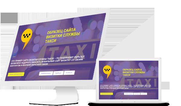 Заказать сайт визитку «Услуги такси»