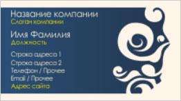 Абстрактный узор шаблон визиток бесплатно