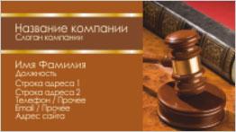 Адвокатская фирма шаблон визиток бесплатно