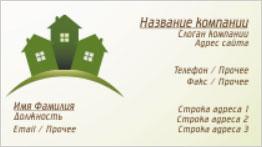 Недвижимость шаблон визиток бесплатно