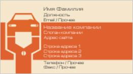 Автомеханик шаблон визиток бесплатно