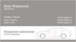 Автомобиль шаблон визиток бесплатно