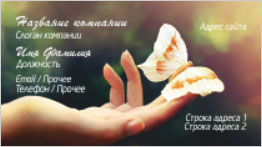 Бабочка на руке шаблон визиток бесплатно