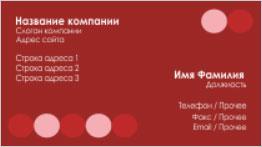 Бордовая с кружочками шаблон визиток бесплатно