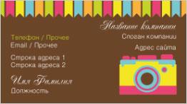 Для фотографа шаблон визиток бесплатно
