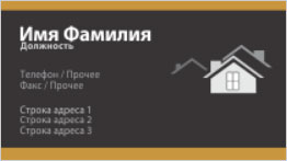 Для риэлтора шаблон визиток бесплатно