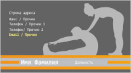 Физкультура шаблон визиток бесплатно