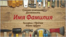 Инструмент плотника шаблон визиток бесплатно