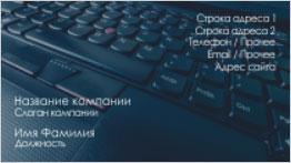 Клавиатура компа шаблон визиток бесплатно