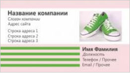 Магазин обуви шаблон визиток бесплатно