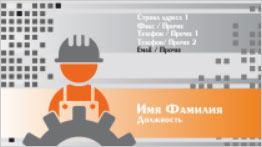 Мастер по ремонту шаблон визиток бесплатно