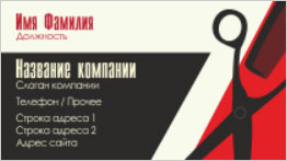 Парикмахер шаблон визиток бесплатно