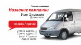 Перевозки ГАЗель шаблон визиток бесплатно