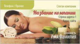 Салон массажа шаблон визиток бесплатно