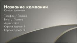 Серый-фон-шаблон-визиток