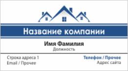 Строительство домов шаблон визиток бесплатно