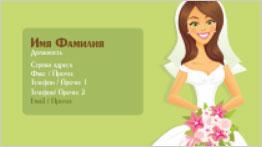 Свадебный салон шаблон визиток бесплатно