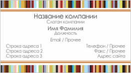 Цветные полосы шаблон визиток бесплатно