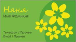 Цветочки шаблон визиток бесплатно