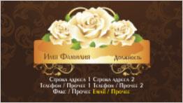 Цветы розы шаблон визиток бесплатно