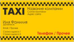 Таксист шаблон визиток бесплатно