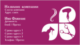 Услуги парикмахера шаблон визиток бесплатно