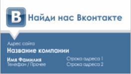 ВКонтакте шаблон визиток бесплатно