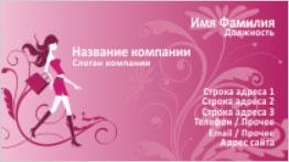 Женская мода шаблон визиток бесплатно