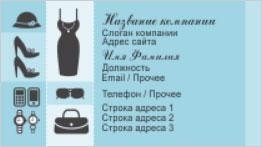 Женские аксессуары шаблон визиток бесплатно