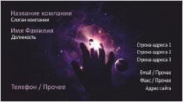 Загадочный фиолетовый шаблон визиток бесплатно